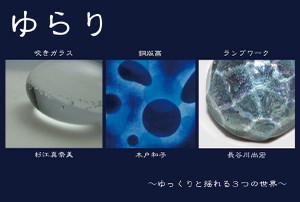 Yurari600_2